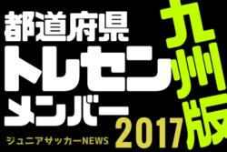 【関西版】都道府県トレセンメンバー2017全学年