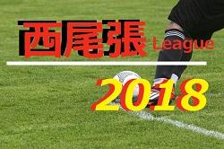 2018年度 愛知 U11サッカーリーグ2018 西尾張リーグ  結果入力ありがとうございます!次回12/16