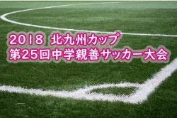 2018年度 サッカーカレンダー【東京】年間スケジュール一覧
