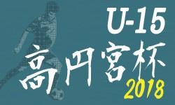 ☆高円宮杯 JFA U-15サッカーリーグ 2018  茨城県IFAリーグ(U15)4部☆後期リーグ表作成 10/19までの結果掲載!