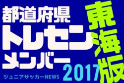 【中国版】都道府県トレセンメンバー2017全学年