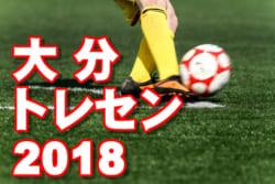 2018年度 大分市東部モデル地区トレセン 新U-12合格者発表!!