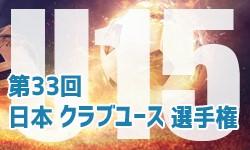2018 第33回日本クラブユースサッカー選手権(U-15)大会 千葉県予選 優勝はWINGS U-15!!