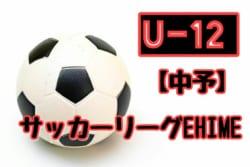 優勝!U-16日本代表  AFC U-16選手権マレーシア2018 12年ぶり3度目~ アジア王者~