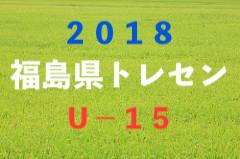【U-15強豪チーム紹介】静岡県 清水エスパルスジュニアユース