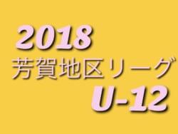2018地域リーグ戦 U-12 芳賀地区リーグ戦 後期 1位はおおぞらスカイ!