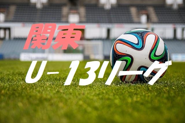 2018 関東ユース(U-13)サッカーリーグ 結果速報!10/20