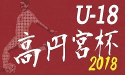 高円宮杯U-18サッカーリーグ2018佐賀県 サガんリーグ後期 11/17.18結果更新!次節11/23.24.25