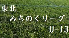 U-13地域サッカーリーグ2018東北みちのくリーグ結果掲載!(11/30更新)北ブロック優勝はブラウブリッツ秋田!南ブロックはベガルタ仙台!