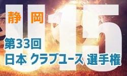 2018年 パロマカップ日本クラブユースサッカー選手権(U-15)静岡県大会 優勝はアスルクラロ沼津U-15!