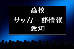 【高校サッカー部】県立豊田北高校(愛知県)