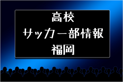 【高校サッカー部】県立福岡講倫館高校(福岡県)