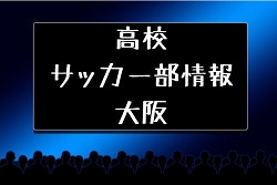 【高校サッカー部】県立伝習館高校(福岡県)