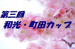 2018年度 第三回 和光・町田カップ(U-13) 優勝東京ヴェルディ!