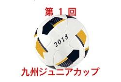 2018年度 第1回U-12九州ジュニアカップ(佐賀県開催)1位は福岡県!結果表掲載