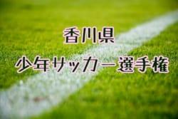 2018年度 筑豊支部 U-12リーグ(前期)(全日リーグ)リーグ表入力ありがとうございます!