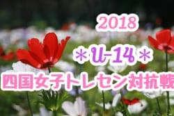 2018年度 四国女子U-14トレセン対抗戦 1位はアカデミー今治!結果掲載!