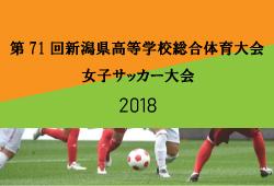 2018年度【インハイ予選】第71回新潟県高校総体 女子サッカー大会 優勝は帝京長岡!