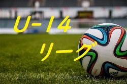 2018年度 神奈川県クラブジュニアユース(U-14)サッカーリーグ 12/9までの判明分結果更新!