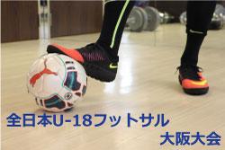 2018年度【インハイ】富山県高校総体サッカー(女子)富山国際が優勝!!