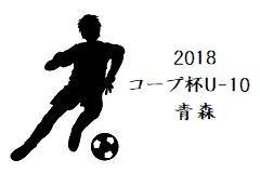 2018年度 第9回コープ杯争奪U-10青森県少年サッカー大会結果掲載!優勝はAC弘前!