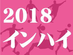 【高校サッカー強豪校に入りたい!】選手権&インハイ都道府県ベスト8【2018年度進路情報】