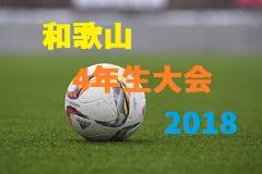 2018年度 神奈川県リーグ表一覧