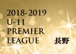 2018-2019 プレミアリーグ長野U-11  1部優勝は松本山雅FC!2部の続報お待ちしております