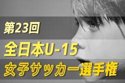 【U-15強豪チーム紹介】石川県 FC.TON