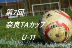 2018年度第42回関東少年サッカー大会 埼玉県北部地区予選 北部地区代表は江南南A・江南南B!