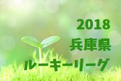 2018年度 兵庫県ルーキーリーグ(U-13サッカーリーグ) 12/8,9結果速報!リーグ表随時更新中!情報提供お待ちしています!