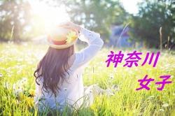 2018 第11回 神奈川県女子ユース(U-15)サッカーリーグ 結果速報!10/20