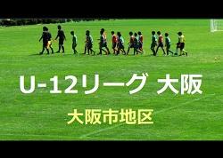 2018年度 U-12リーグ(全日リーグ) 第42回全日本少年サッカー大会 大阪市地区 結果速報!10/21
