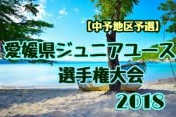 2018年度 ゆうパック杯愛媛県ジュニアユース選手権大会【中予地区予選】結果表掲載