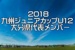 2018年度 U12九州ジュニアカップメンバー【大分県代表】決定!