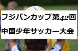 2018フジパンカップ第42回中国少年サッカー大会 12/1.2開催! 情報いただきました!