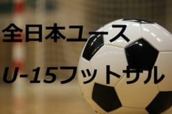 2018年度 バーモントカップ第28回全日本少年フットサル大会 兵庫県大会 優勝は西宮SS!