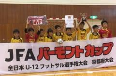 2018 JFA バーモントカップ 第28回全日本U-12フットサル選手権大会福島県大会 優勝は会津サントスFCジュニア!