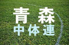 2018 平成30年度 第69回山口県高校総体(サッカー競技) 優勝は高川学園高校!
