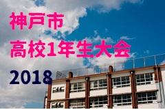 2018年度 神戸市高校1年生大会 優勝は神戸弘陵!順位決定戦の情報提供お待ちしています!