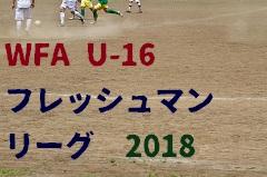 第11回 WFA U-16フレッシュマンリーグ2018 優勝は近大和歌山高校!