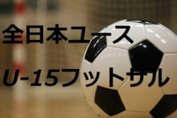2018年度 JFA第24回全日本U-15フットサル選手権大会 大阪大会 優勝はドリームFC!