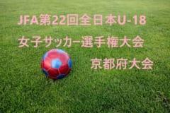 2018年度 JFA第22回全日本U-18女子サッカー選手権大会 京都府大会 優勝はバニーズ京都SC flaps!