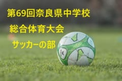 2018年度 第69回奈良県中学校総合体育大会 サッカーの部 優勝は香芝北中学校!