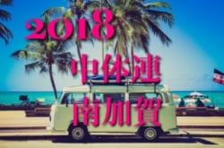 【西日本】参加メンバー・スケジュール発表!2018 JFAエリートプログラムU-14フューチャーキャンプ西(6/28~7/1@山口)