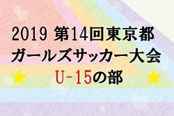 2018 第14回東京都ガールズサッカー大会 アクオレカップU-15の部  優勝は十文字グリーン!!試合結果掲載
