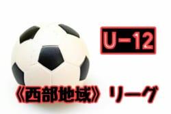 2018年度 岡山県西部地域U-12リーグ(後期)(全日リーグ)1stリーグ最終結果掲載!情報お待ちしてます!