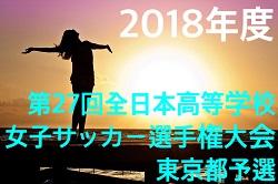 2018年度 第27回全日本高校女子サッカー選手権大会  東京都予選 決勝リーグ 優勝は十文字!!