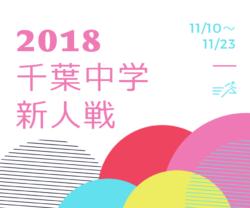 2018年度 第47回千葉県中学校新人体育大会サッカー競技 2回戦結果掲載!3回戦11/17!