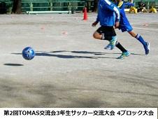 2018年度 三井のリハウス 東京都U-12サッカー 13ブロックリーグ(後期) Dグループ情報お待ちしています!